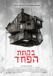 The Cabin in the Woods - פרטי סרט : בקתת הפחד