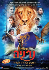 The Chronicles of Narnia 3 - ���� ��� : ������ ����� � ���� ����� ���� �����
