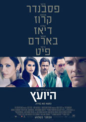 The Counselor - ����� / ����� ���� �����