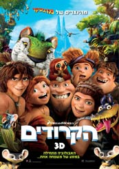 The Croods - ���� ��� : ������� (�����)