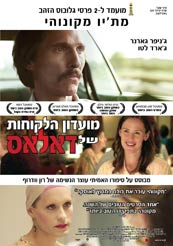 The Dallas Buyers Club - ����� / ����� ���� ������ ������� �� �����