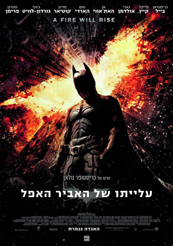 The Dark Knight Rises - ����� / ����� ���� ������ �� ����� ����