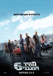 The Fast and the Furious 6 - ���� ��� : ���� ������ 6 (IMAX)