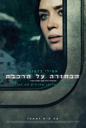 http://www.seret.co.il/images/movies/TheGirlontheTrain/TheGirlontheTrain1.jpg