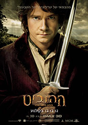 The Hobbit: An Unexpected Journey - פרטי סרט : ההוביט: מסע בלתי צפוי