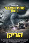 הוריקן | The Hurricane Heist