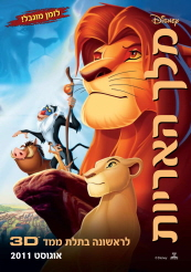 The Lion King 3D - ����� / ����� ���� ��� ������ (����� | ��� ����)