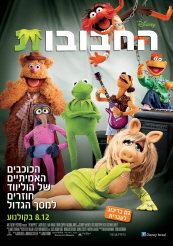 The Muppets - ����� / ����� ���� ������� (�����)