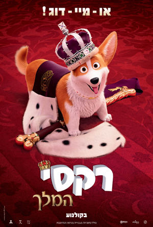 The Queens Corgi - פרטי סרט : רקסי המלך