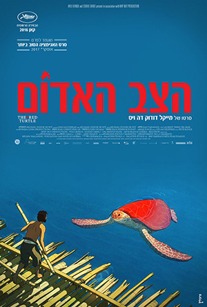 הצב האדום | The Red Turtle