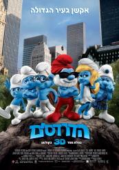 The Smurfs 3D - פרטי סרט : הדרדסים אנגלית תלת מימד