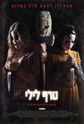 טרף לילי | The Strangers Prey at Night