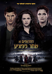 The Twilight Saga: Breaking Dawn - Part 2 - ����� / ����� ���� ������� 4: ��� ����� - ��� 2