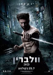 The Wolverine - ����� / ����� ���� �������