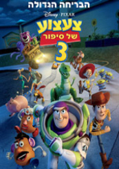 Toy Story 3 - ����� / ����� ���� ����� �� ����� 3 (�����)
