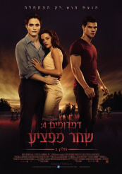 Twilight Breaking Dawn Part 1 - ���� ��� : ������� 4 � ��� �����, ��� 1