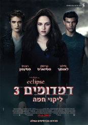 Twilight Saga: Eclipse - ����� / ����� ���� ������� 3 ����� ���