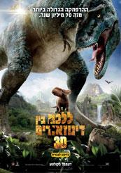 Walking with Dinosaurs 3D - תמונה / פוסטר הסרט ללכת בין דינוזאורים (תלת מימד)