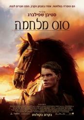 War Horse - פרטי סרט : סוס מלחמה