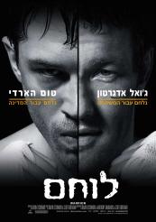 Warrior - פרטי סרט : לוחם