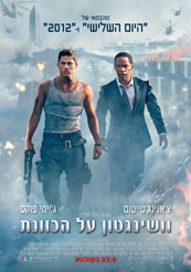 White House Down - ����� / ����� ���� ��������� �� ������