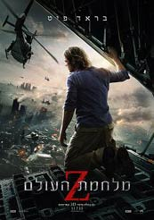 World War Z - ���� ��� : ����� ����� Z