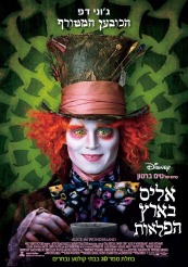 Alice in Wonderland 3D - ���� ��� : ���� ���� ������ 3D �����