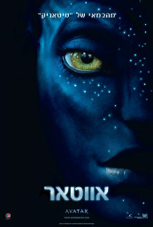 Avatar - פרטי סרט : אווטאר