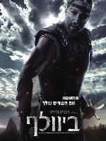 Beowulf - פרטי סרט : ביוולף