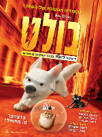Bolt - פרטי סרט : בולט