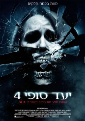 The Final Destination - פרטי סרט : יעד סופי 4