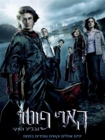Harry Potter and the Goblet of Fire - תמונה / פוסטר הסרט הארי פוטר וגביע האש (מדובב)