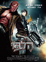 הלבוי 2 הצבא המוזהב - Hellboy 2 the Golden Army