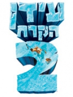 Ice Age 2: The Meltdown - פרטי סרט : עידן הקרח 2