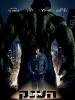 The Incredible Hulk - ����� / ����� ���� ���� �����