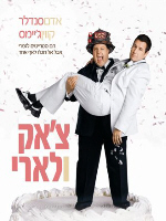 I Now Pronounce You Chuck and Larry - תמונה / פוסטר הסרט צ'אק ולארי