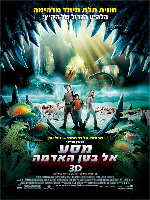 Journey to the center of the earth 3D - ���� ��� : ��� �� ��� �����