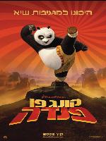 Kung Fu Panda - פרטי סרט : קונג-פו פנדה