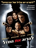 Lucky Number Slevin - ����� / ����� ���� ����� �� ����