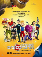 Meet the Robinsons - ����� / ����� ���� ����� �� �����������-����� ������