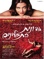 The Mistress of Spices - פרטי סרט : אדונית התבלינים