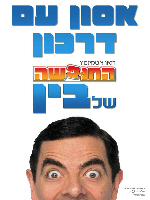 Mr. Bean's Holiday - פרטי סרט : החופשה של מיסטר בין