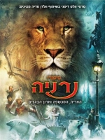 The Chronicles of Narnia: The Lion, the Witch and the Wardrobe - ����� / ����� ���� ����� ����� - �����, ������ ����� ������