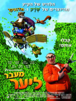 Over the Hedge - ����� / ����� ���� ���� ���� (�����)