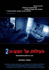 Paranormal Activity 2 - ���� ��� : ������ �� ����� 2