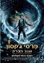 Percy Jackson & the Olympians: The Lightning Thief - פרטי סרט : פרסי ג'קסון וגנב הברק