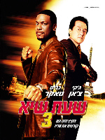 Rush Hour 3 - פרטי סרט : שעת שיא 3