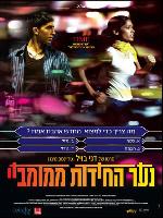 Slumdog Millionaire - פרטי סרט : נער החידות ממומביי