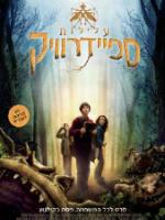 The Spiderwick Chronicles - פרטי סרט : עלילות ספיידרוויק - דיבוב לעברית