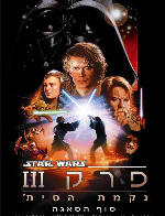 Star Wars: Episode III - Revenge of the Sith - ����� / ����� ���� ���� ����' : ����� ������� 3
